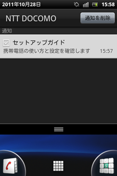 screenshot_2011-10-28_1558