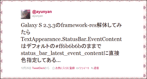Twitter - @ayunyan- Galaxy S 2.3.3のframework-r