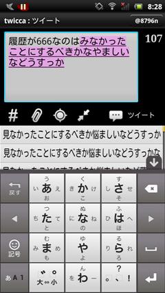 screenshot_2011-12-15_0828