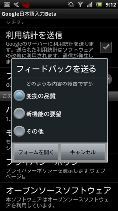 screenshot_2011-12-15_0912_2