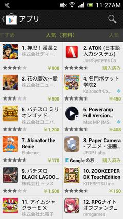 人気のアプリ日本