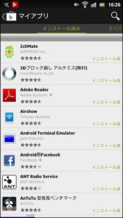 screenshot_2012-08-23_1626