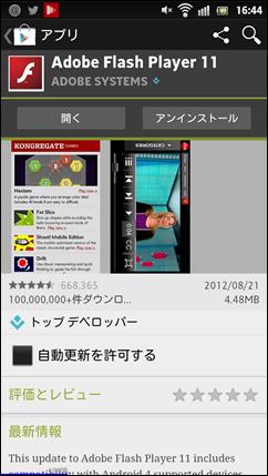 screenshot_2012-08-23_1644