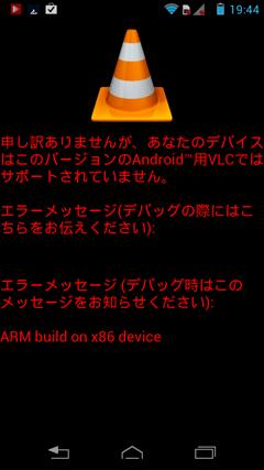 Screenshot_2012-10-08-19-44-46