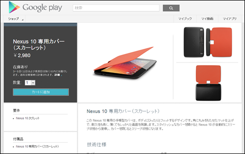 Nexus 10専用カバー