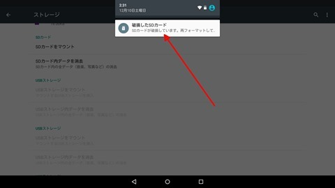 Screenshot_2016-12-10-02-31-47